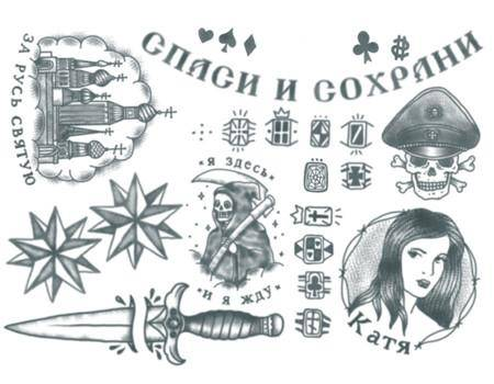 Tattooed Now! Temporary Tattoo - Russian Prison Set